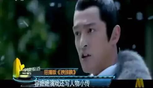 太有才,网友让梅长苏怒斥不敬业的小鲜肉!央视都报道了!