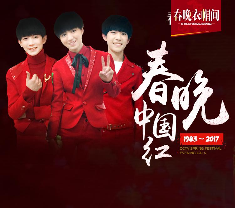 除夕到!我们帮你盘点了历届春晚最经典的十大中国红造型!