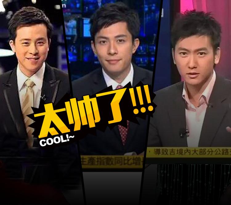 凤凰卫视的男主播怎么都这么帅!你们选人是看脸的?