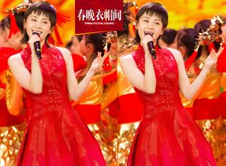 """五美之机灵鬼""""曲筱绡""""惊艳春晚,这身红裙很是俏皮的呢!"""