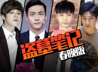 鹿晗陈伟霆张艺兴井柏然,《盗墓笔记》系列齐登春晚舞台啊!