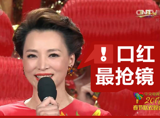 看春晚看上了董卿口红?这让人一眼美到的红色是哪一款?