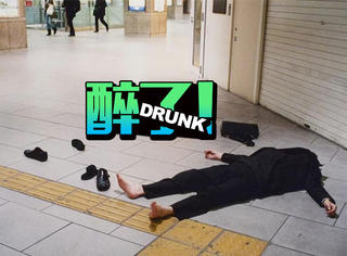 幸好没在日本上班,连喝酒聚会都不能拒绝