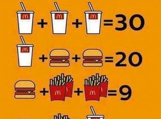 麦当劳出了道数学题,这脑洞把我绕蒙圈了