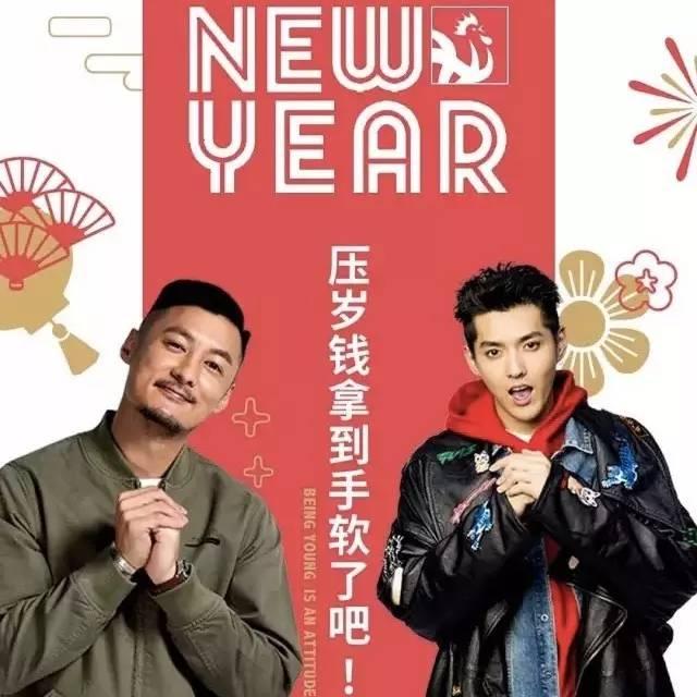 新年表情包 | 余文乐&吴亦凡给大家拜年啦!