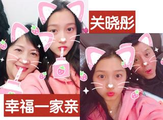 关晓彤与父母玩起了萌趣自拍,一家人在一起比粉红卫衣还暖啊