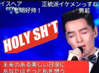 【Holy Shit】日本网站弹幕直播春晚!满意度竟然高达73%?