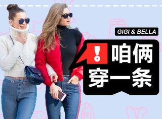 Gigi、Bella一条裤子轮着穿,超模姐妹秀长腿的招数还挺省钱!