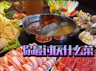 吃火锅你最讨厌什么?