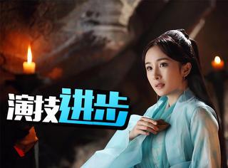不捂嘴、不瞪眼,《三生三世》里的杨幂演技进步了吗?