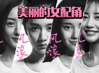 《乘风破浪》里除了赵丽颖,其实她们也很美!