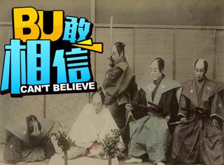 现存最古老的日本武士道旧照,分分钟真切腹吓掉你的眼睛