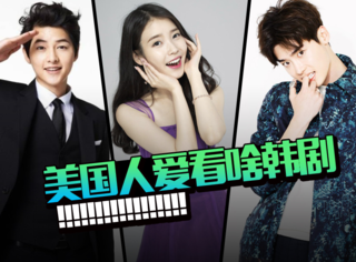 统计了美国人2016年最爱看的韩剧,前五名竟然是....
