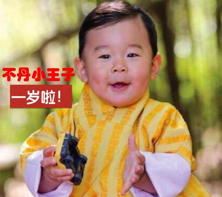 来自世界最幸福国度的不丹王子1岁啦,英国的乔治小王子有对手了!