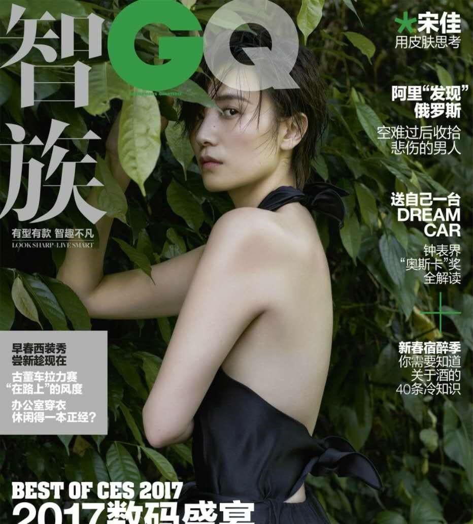 用皮肤思考的宋佳湿身登GQ封面,既美又性感,没人反对吧?!
