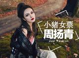 罗志祥秀恩爱!女票周扬青的新春杂志大片来袭!