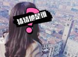 【猜猜TA是谁】她是少数民族,毕业于上海戏剧学院