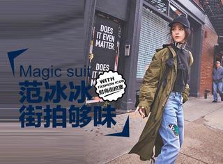 女王范的范冰冰街拍风格越来越多变,化身街头潮妹悠闲随性!