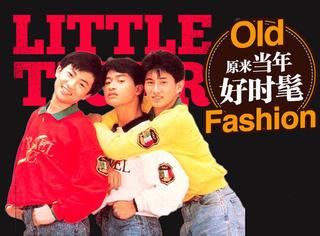 那年那月小虎队,时髦的青苹果乐园!