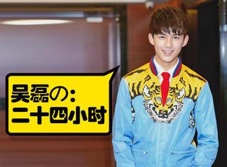 吴磊出席《二十四小时》发布会,一身文艺复古装尽显青春俏皮!
