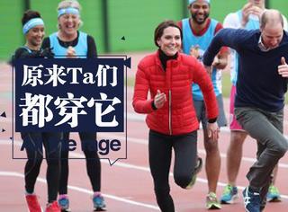 【明星同款】凯特王妃与威廉王子马拉松试跑,羽绒服也能这么美