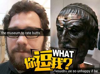 哥们跑去大英博物馆给藏品的屁屁打分,这画风也是没sei了