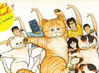 【表情包】童年回忆之《猫怪麦克》,大眼无神太魔性了!