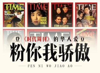 星爷、章子怡、舒淇、范冰冰……登《时代周刊》的华人爱豆们,粉你我骄傲!