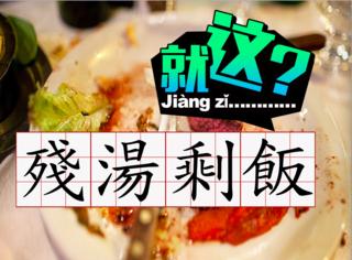 """据说70%的人都习惯吃饭还""""剩一口"""",究竟是礼仪还是陋习?"""