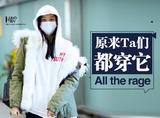 【明星同款】关晓彤现身机场,白色卫衣配派克大衣尽显青春靓丽!