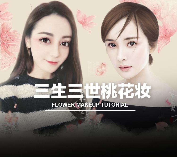 赵又廷等主演的《三生三世十里桃花》!