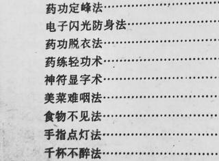 中国版霍格沃茨课本,学会这些秘术能升天吗?