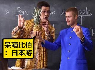比伯穿上日本学生制服变呆萌,与大叔合唱洗脑神曲《PPAP》!