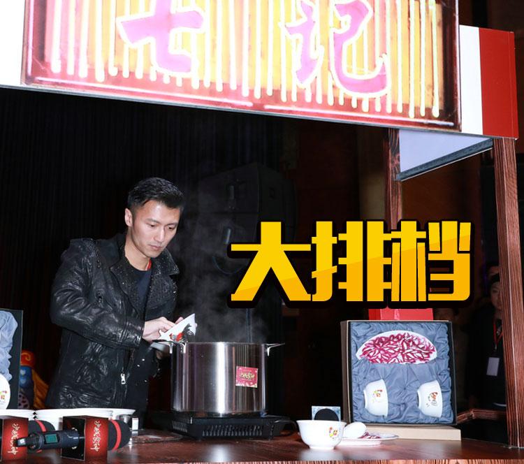 《决战食神》发布会开在了大排档,谢霆锋还亲手给大家煮汤圆