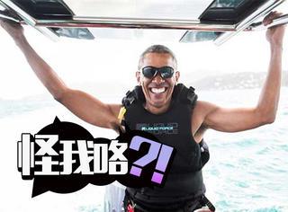 正在happy的奥巴马被美国人说是有了新欢的前男友