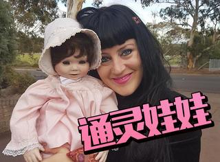 她收藏了700多个古董娃娃,享受和鬼魂通灵