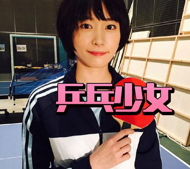 新垣结衣新片搭档瑛太,演乒乓球少女,又是工作恋爱均失败