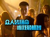 《极限特工3》:众人装X时,只有吴亦凡在静静当一个机智boy!