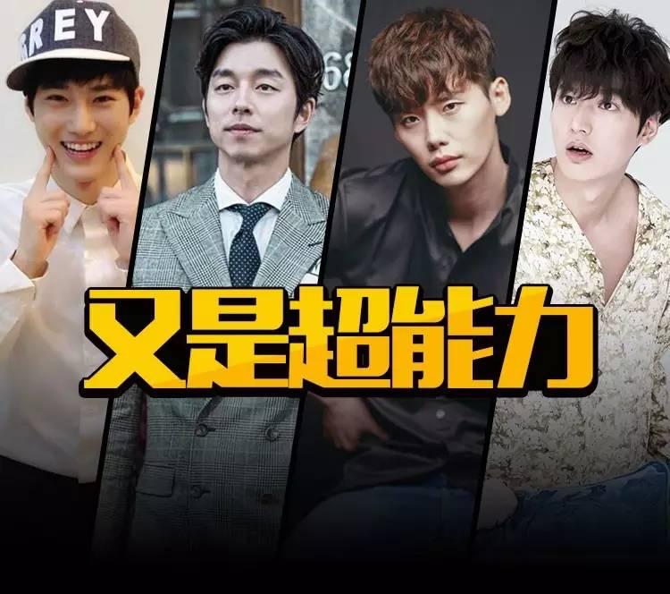 时空旅行,顺风耳,外星人...2017年韩剧没超能力还是不能当主角!