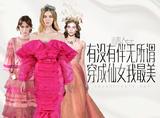 情人节到了!就学舒淇、范冰冰、唐嫣穿粉色,穿出属于你的仙女范吧!