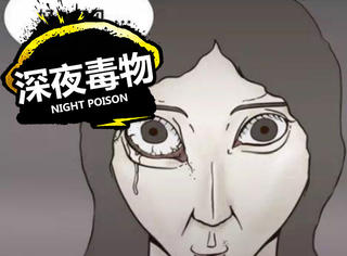 【深夜毒物】如果你的整容师审美有问题会怎样?