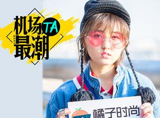机场Ta最潮 | 张子枫潮装低调现身,16岁的少女也要开始躁动啦!