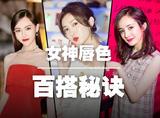 除了唐嫣、杨幂、江疏影的口红色号,我更想知道她们的嘴唇为什么那么百搭!