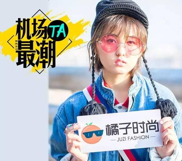 张子枫潮装低调现身,16岁的少女也要开始躁动啦!