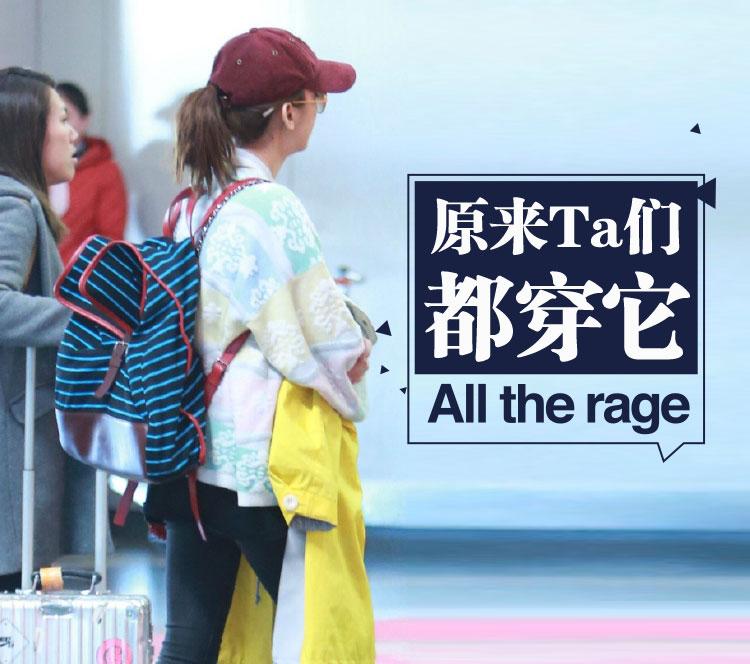 【明星同款】元气少女陈意涵现身机场,身后这款条纹包简直太好看!