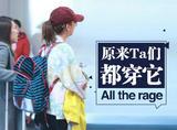 【明星同款】元气少女陈意涵现身机场,身后这款条纹包简直太好看
