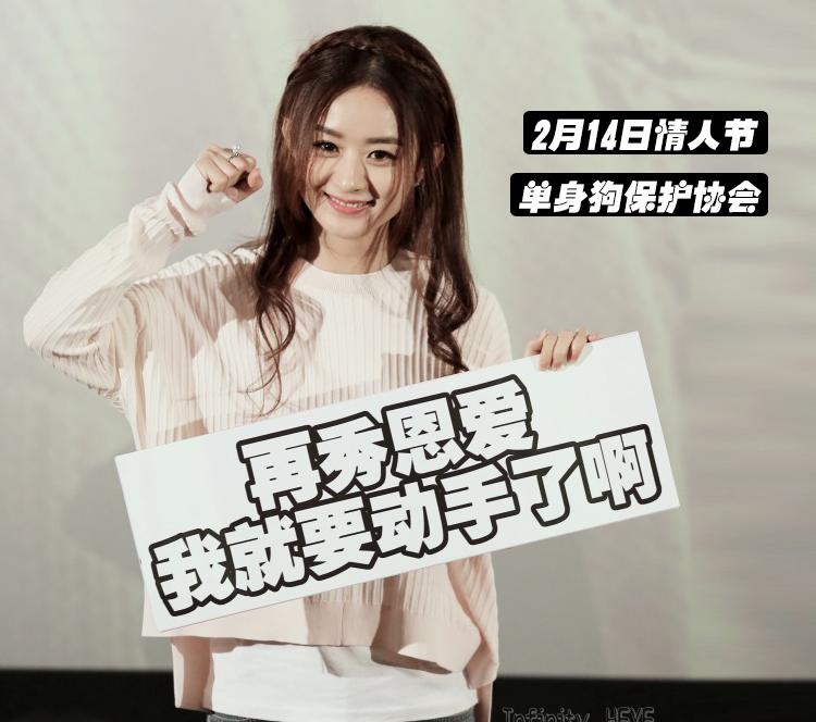 情人节再秀恩爱,小小赵丽颖拿小拳拳捶你胸口!