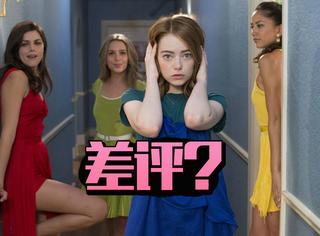差评《爱乐之城》?外媒给出了5个理由,其中一个是不喜欢彩裙?