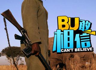 在这个国家偷猎犀牛你会被打死,目前他们已经干死了50人
