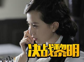 刘诗诗变特工和王千源组CP,《黎明决战》压了2年终于要播了